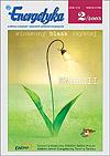 Okładka czasopisma nr 608